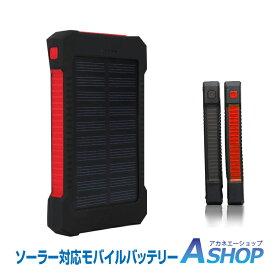 【送料無料】 モバイルバッテリー 10000mAh PSE ソーラー充電 蓄電 大容量 ポータブル 防災グッズ アウトドア iPhone スマホ LEDライト ブラック/レッド mb082