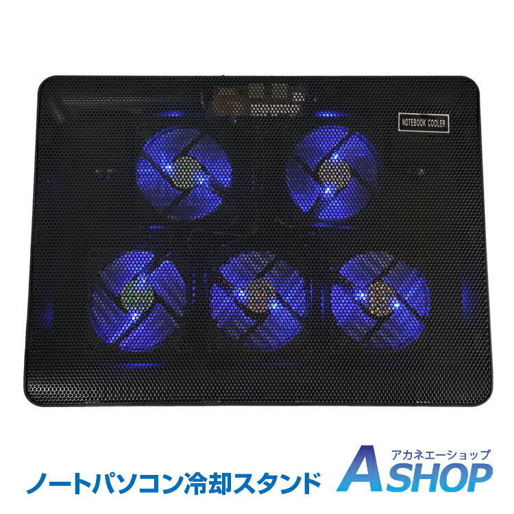【クーポン配布中】【送料無料】 冷却スタンド ノートパソコン 冷却ファン 4個搭載 4ファン USB給電 LED 15.6インチ対応 mb121