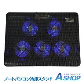 <予約>【送料無料】 冷却スタンド ノートパソコン 冷却ファン 4個搭載 4ファン USB給電 LED 15.6インチ対応 mb121