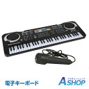 【送料無料】 キーボード ピアノ 61鍵盤 電子 楽器 初心者 入門用 おもちゃ マイク 歌う 弾き語り バンド 録音 演奏 …