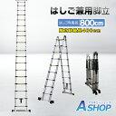 【送料無料】 脚立 伸縮 伸縮梯子 はしご兼用脚立 8m 折り畳み キャスター アルミ製 作業台 洗車台 雪下ろし 掃除 高…