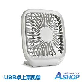 【送料無料】 USB扇風機 卓上 ファン ミニ 折りたたみ 3段階 風量調整 コンパクト USB電源 オフィス ひんやり 涼しい 夏 海 暑さ対策 ny093