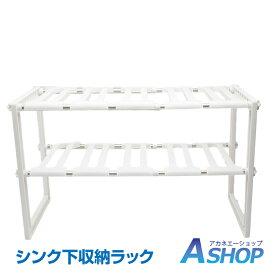 【送料無料】 シンク下 収納ラック 伸縮式 キッチン 2段 スライド 高さ調節 簡単組立 流し台 フライパン 鍋 ny106