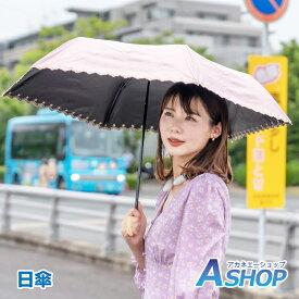 【送料無料】 日傘 折りたたみ UVカット 99%カット 晴雨兼用 防水加工 紫外線予防 かわいい ny115