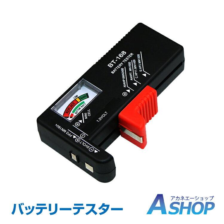 【クーポン配布中】【送料無料】 バッテリーテスター 乾電池 単1電池 単2電池 単3電池 単4電池 単5電池 9V形乾電池 ボタン電池1.5V アナログ表記 小型 軽量化 ny118
