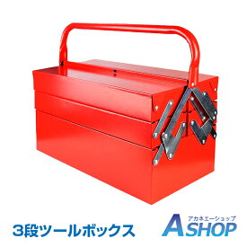 【送料無料】 ツールボックス 工具箱 3段 両開き 大型 工具ケース 収納 BOX 道具箱 ny119