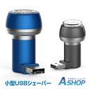 【送料無料】 電動シェーバー 髭剃り 小型 USB電源 ひげ剃り スマホ Android 携帯 コンパクト ミニ ny152