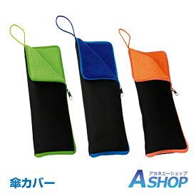 【送料無料】 傘カバー マイクロファイバー 折りたたみ傘 収納 超吸水 機能的デザイン ブルー/オレンジ/グリーン ny161