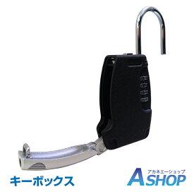 【送料無料】 キーボックス 南京錠型 カギ管理 鍵不要 可変式 暗証番号 ダイヤル セキュリティ 保管 ny171