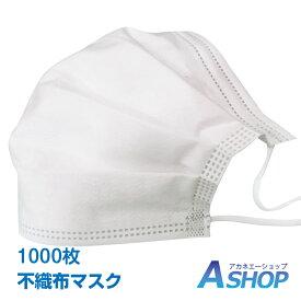 【送料無料】 マスク 1000枚入り 使い捨て メルトブローン 不織布 男女兼用 ウィルス対策 ますく ウイルス 防塵 花粉 飛沫感染対策 日本国内発送 ny261-1000