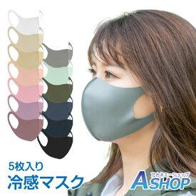 【送料無料】 マスク 冷感素材 洗える 5枚入り アイスシルク 夏用 ひんやり 涼しい 繰り返し使える 布 おしゃれ UVカット 3D 立体 接触冷感 男女兼用 ny290