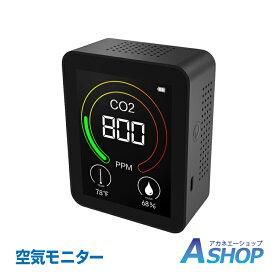 【送料無料】 二酸化炭素 濃度計 計測器 空気 検知器 co2 モニター 空気品質 多機能 USB給電 リアルタイム 監視 ウイルス 対策 換気 ny353