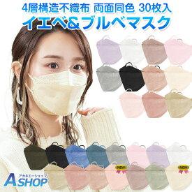 【送料無料】韓国 マスク 不織布 カラー 30枚入 使い捨てマスク 4層マスク 不織布マスク カラーマスク 柄 個包装 おしゃれ 4層 立体 加工 ピンク ブラック 子供 大人 99%カット 小さめ ウイルス対策 防塵 花粉 風邪 アソート ny373