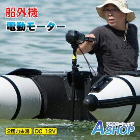 【送料無料】 エレキ モーター 50lbs 50ポンド 船外機 電動 0.5馬力 DC12V バッテリー 高性能 海水可 免許不要 前5速 後3速 釣り用品 船 ボート マリン od278