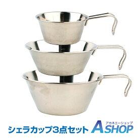 <予約>【送料無料】 シェラカップ 3個セット フック付 計量器付 鍋 お皿 キャンピングカップ 非常用品 釣 キャンプBBQ アウトドア od297