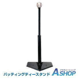 【送料無料】 バッティング 練習 ティーバッティング 野球 高さ調整 54〜95cm バッティングスタンド 硬式 軟式 ソフトボール od367