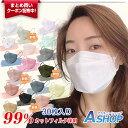 最大40%OFFクーポン【送料無料】マスク 不織布 カラー 30枚 韓国マスク 不織布マスク 大人血色 アップ 使い捨て 個包…