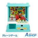 【送料無料】 クレーンゲーム おもちゃ 本体 家庭用 自宅 ゲームセンター 卓上 玩具 BGM&LED付き ホビー キャッチャー…