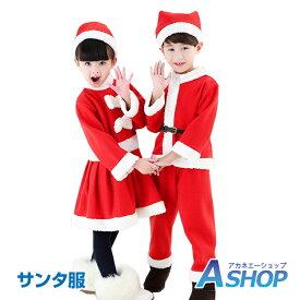 【送料無料】 サンタ コスプレ キッズ サンタ帽子 サンタ 衣装 子供用 クリスマス 子供 サンタ コスチューム サンタクロース 女の子 男の子 クリスマス サンタワンピース pa032