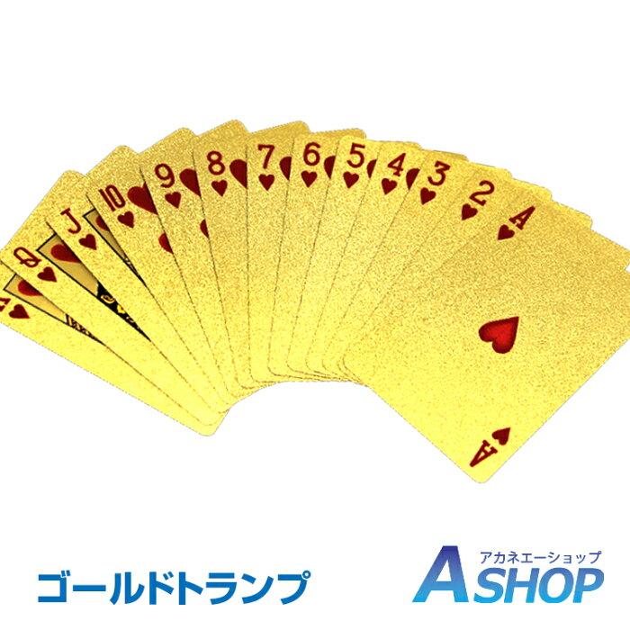 【送料無料】 クリスマス ゴールドトランプ 黄金 カード ゲーム 金色 ゴージャス 輝くプラスチック セレブ ジョークグッズ パーティー 旅行 pa053