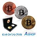【送料無料】 ビットコイン 3枚セット 金 銀 銅 金運 ゴルフマーカー bitcoin レプリカ 仮想通貨 収納ケース 雑貨 出…