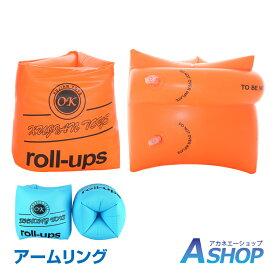 【送料無料】 アームリング 水泳 海 浮き輪 補助具 4個セット 子供用 川 pa109