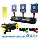 【送料無料】 電子ターゲット 銃 スポンジ弾10個セット シューティング 的 射的 おもちゃ 子ども用 スコア機能 効果音…