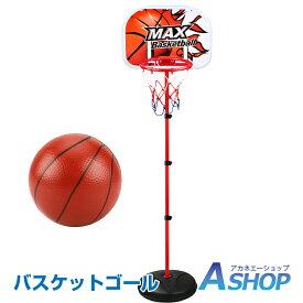【送料無料】 バスケットゴール 子ども用 ミニバスケット ボール付き 高さ調整可能 家庭用 室内 屋内 屋外 キッズ おもちゃ クリスマス pa116