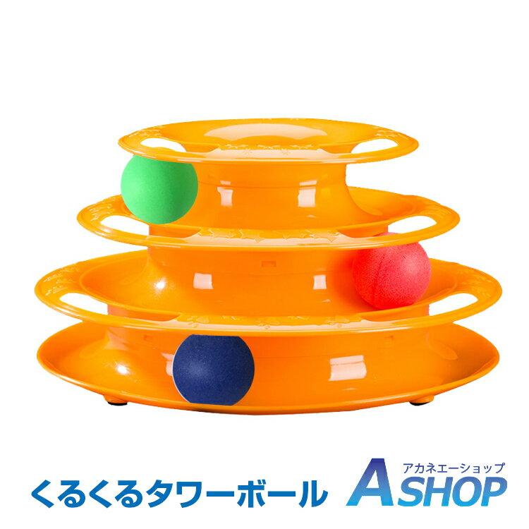 【楽天マラソン3%引クーポン】 猫 ネコ おもちゃ 玩具 運動 ストレス解消 ボール くるくる 三段 回転 ひとり遊び ペット pt016