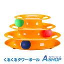 【送料無料】 猫 ネコ おもちゃ 玩具 運動 ストレス解消 ボール くるくる 三段 回転 ひとり遊び ペット pt016