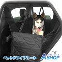 【送料無料】 ドライブシート 後部座席 ペットシート ボックス形 犬 車用 カーシート 防水 撥水 ペット用品 pt022
