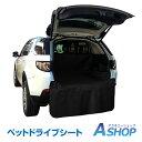 【送料無料】 ドライブシート ペット ラゲッジ トランク ペットシート 荷物置き 犬 車用 カーシート 防水 撥水 ペット…