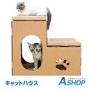 <予約>【送料無料】 キャットハウス 爪とぎ 爪研ぎ 猫 ネコ 階段型 組立式 ダンボール ハウス 家 pt034