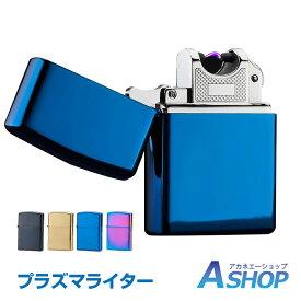 【送料無料】 ライター プラズマ usb電子ライター 煙草 タバコ ガス不要 プレゼント rt004