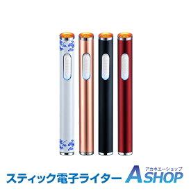 【送料無料】 電子ライター 充電式 usb スリム USBライター ガス・オイル不要 趣味 コレクション タバコ 煙草 電熱式 rt012
