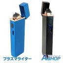 【送料無料】 プラズマライター USB充電 電子ライター アークプラズマ ダブル放電式 ガス不要 オイル不要 rt016