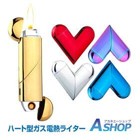 【送料無料】 ガス 電熱 ライター ハート型 タバコ 煙草 エコ USB充電 喫煙5色 2way ハイブリッド rt019 ギフト