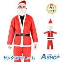【送料無料】 サンタ コスプレ メンズ サンタクロース 5点セット 帽子 ひげ 長袖 サンタ 衣装 クリスマス お父さん サ…