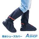 【送料無料】 レインシューズ カバー レインブーツ 雨対策に 防水 靴 梅雨 長靴 雪対策 冬 滑り止め 防災 S/M/L/XL sh…