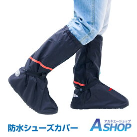 【送料無料】 レインシューズ カバー レインブーツ 雨対策に 防水 靴 梅雨 長靴 雪対策 冬 滑り止め 防災 S/M/L/XL sh004 ギフト
