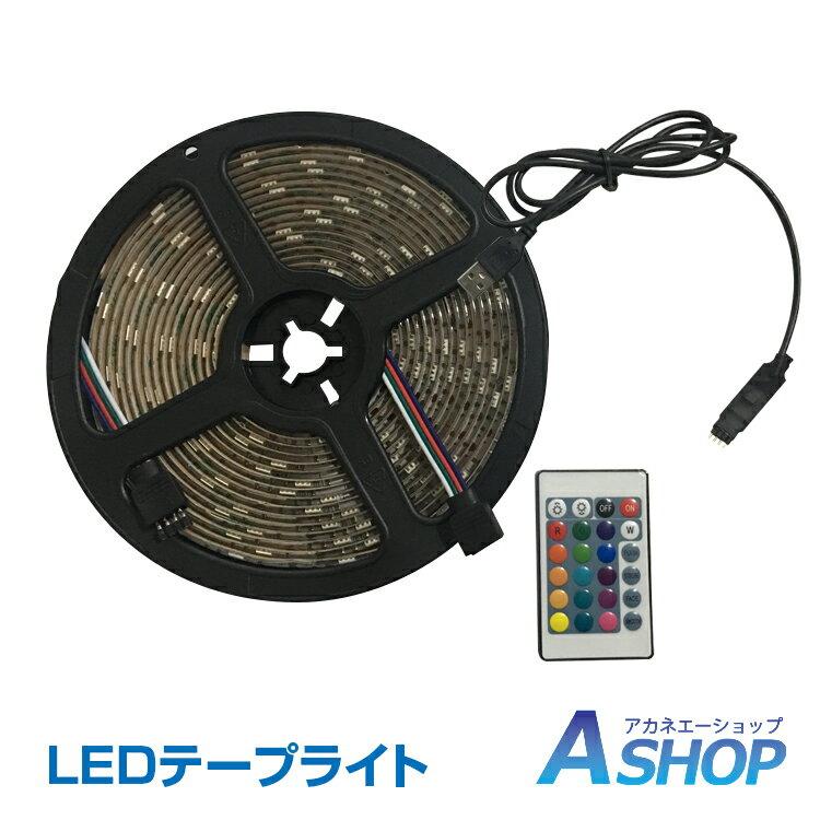 【送料無料】 LEDテープライト 間接照明 車 5m 防水 3m リモコン付き usb電源対応 150連 180連 16色 正面発光 看板照明 イルミネーション sl032