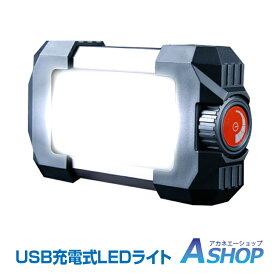 【送料無料】 USB充電 LEDライト SOS 緊急時 収納ケース 持ち運び ランタン 明るさ調整 登山 キャンプ アウトドア sl038
