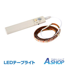 【送料無料】 LED テープ ライト 人感 動体 モーションセンサー 1m 30連 電池式 インテリア 防水 フロアライト 足元灯 室内 店舗 イルミネーション sl047