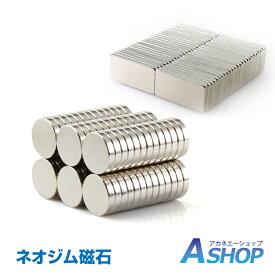 【送料無料】 ネオジム磁石 30個セット ネオジム 磁力 強力 磁石 永久磁石 希土類磁石 車 アクセサリー 磁石 ネオジム ネオジム磁石 30個 zk067