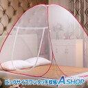 【送料無料】 蚊帳 ワンタッチ式 テント 虫よけ 子供 赤ちゃん ベビー 昼寝 添い寝 高さ150cm 幅200cm 奥行180cm かや…