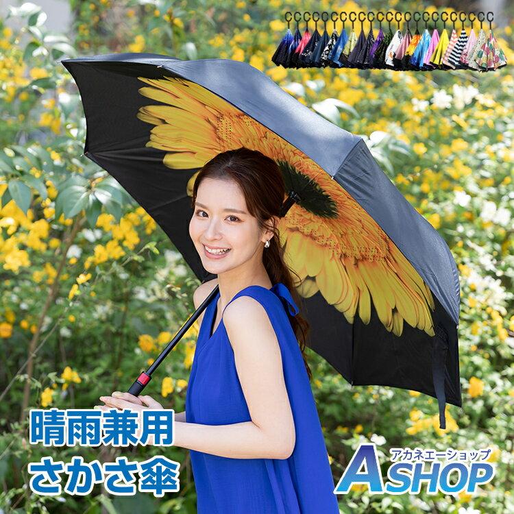 【送料無料】 逆さ傘 さかさかさ さかさま傘 さかさ傘レディース 逆向き 逆さまの傘 長傘 濡れない 折れない 晴雨兼用 UPF50以上 C型 内側 zk095