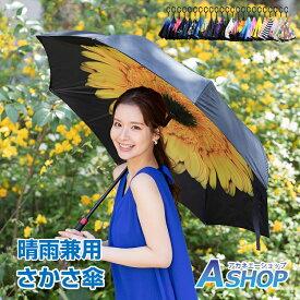 【送料無料】 逆さ傘 長傘 濡れない 晴雨兼用 UPF50以上 C型 内側 さかさまかさ さかさま傘 逆向き 逆さまの傘 zk095