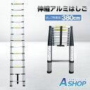 【送料無料】 はしご 伸縮 ハシゴ 梯子 3.8m 折りたたみ アルミ ステップラダー 軽量 コンパクト 模様替え 引っ越し …