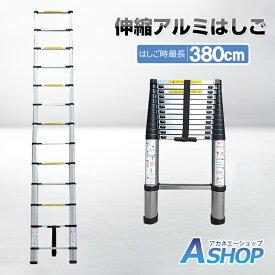 【送料無料】 はしご 伸縮 ハシゴ 梯子 3.8m 折りたたみ アルミ ステップラダー 軽量 コンパクト 模様替え 引っ越し 工具 DIY zk096