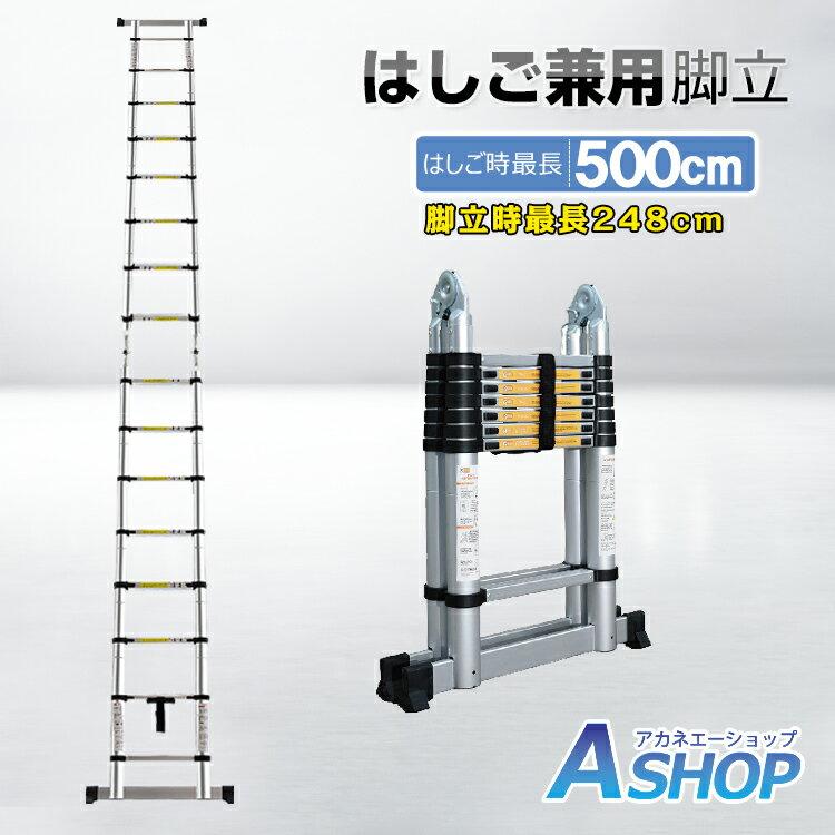 【送料無料】 はしご 伸縮 ハシゴ 梯子 脚立 5m 折りたたみ はしご兼用脚立 アルミ スチール 軽量 コンパクト DIY 作業 zk110